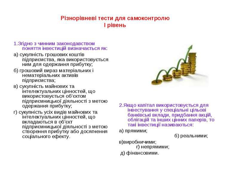 Різнорівневі тести для самоконтролю I рівень 1.Згідно з чинним законодавством...