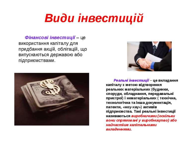 Види інвестицій Фінансові інвестиції – це використання капіталу для придбання...