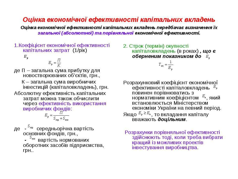 Оцінка економічної ефективності капітальних вкладень Оцінка економічної ефект...