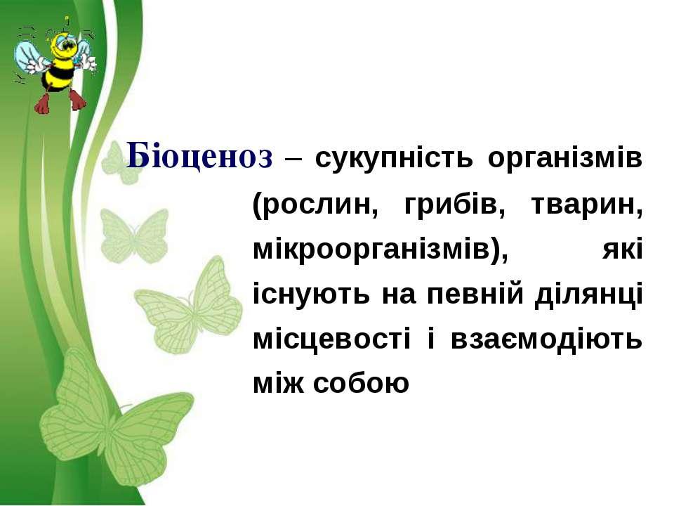 Біоценоз – сукупність організмів (рослин, грибів, тварин, мікроорганізмів), я...