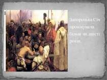 Запорозька Січ проіснувала більш як двісті років.