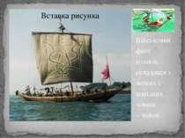 Військовий флот козаків, складався з легких і швидких човнів -чайок.