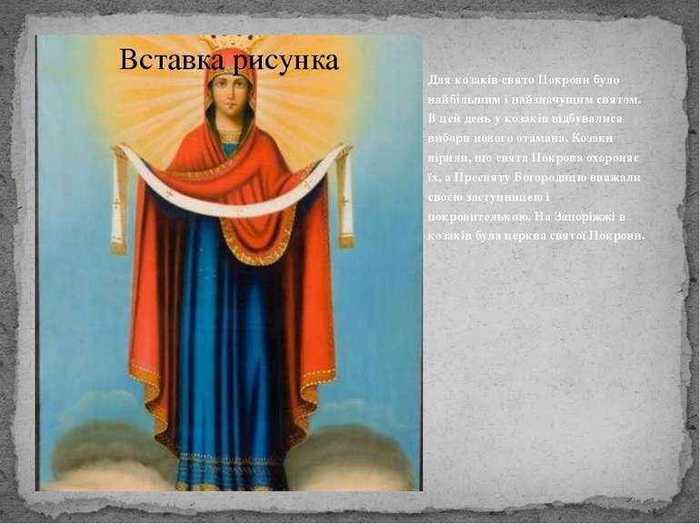 Для козаків свято Покрови було найбільшим і найзначущим святом. В цей день у ...