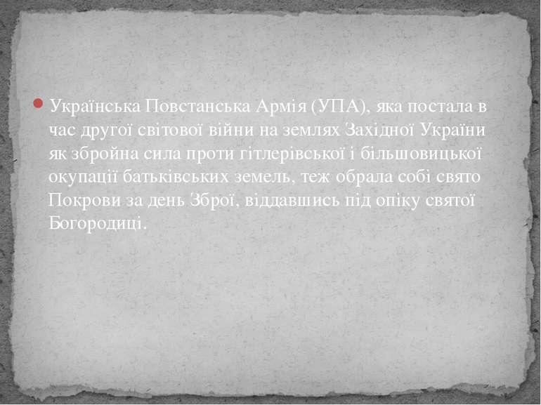 Українська Повстанська Армія (УПА), яка постала в час другої світової війни н...