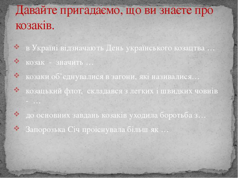 в Україні відзначають День українського козацтва … козак-значить … козаки...