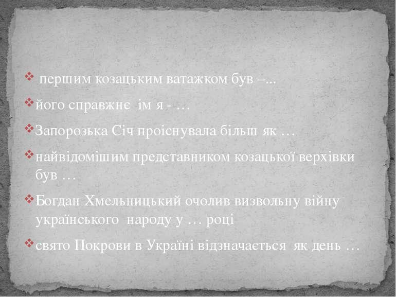 першим козацьким ватажком був –... його справжнєімʹя - … Запорозька Січ про...