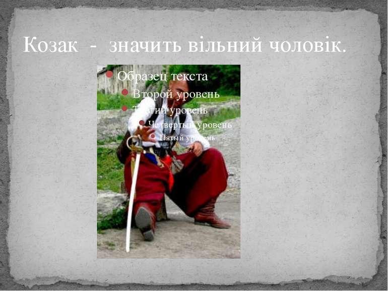 Козак-значить вільний чоловік.
