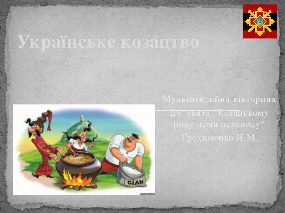"""Мультимедійна вікторина До свята """"Козацькому роду нема переводу"""" Трохименко Н..."""