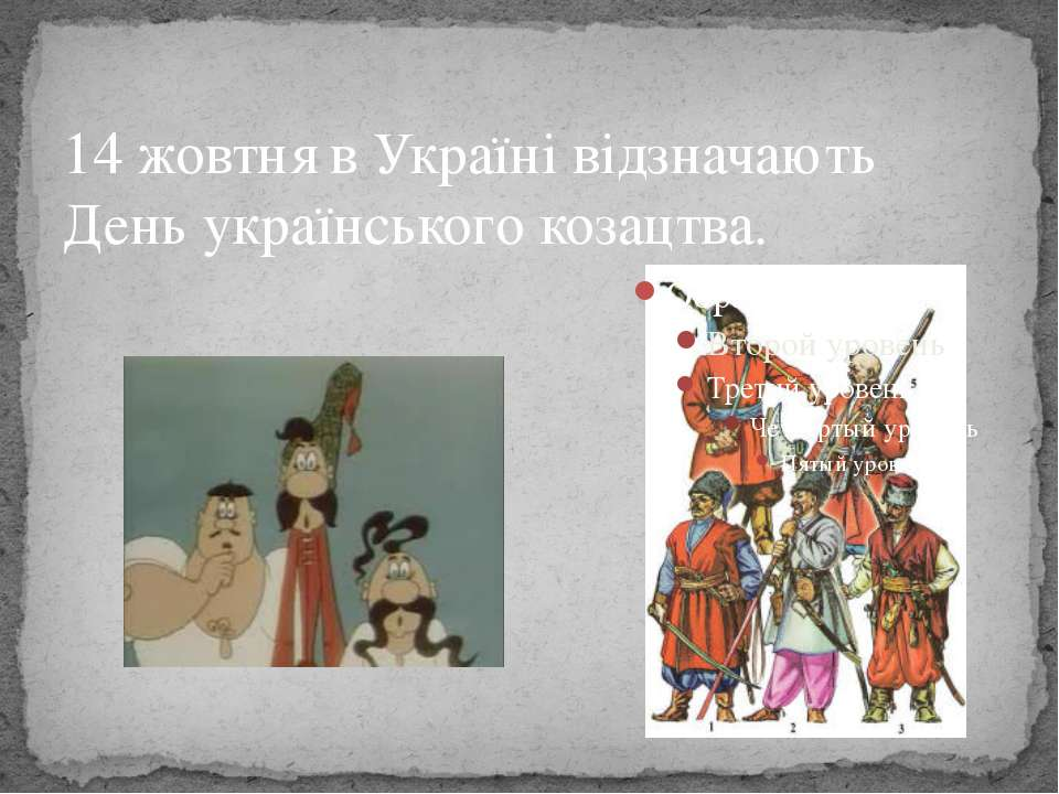 14 жовтня в Україні відзначають День українського козацтва.