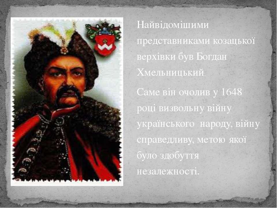 Найвідомішими представниками козацької верхівки був Богдан Хмельницький. Саме...