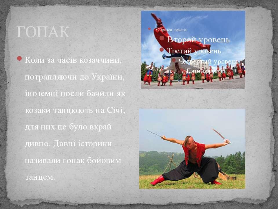 ГОПАК Коли за часів козаччини, потрапляючи до України, іноземні посли бачили ...