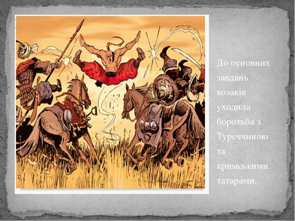 До основних завдань козаків уходила боротьба з Туреччиною та кримськими татар...