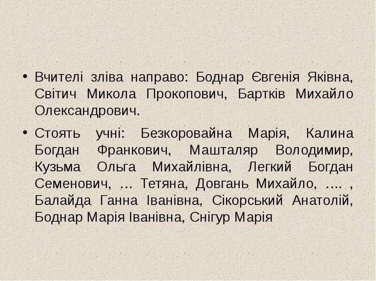 Вчителі зліва направо: Боднар Євгенія Яківна, Світич Микола Прокопович, Бартк...