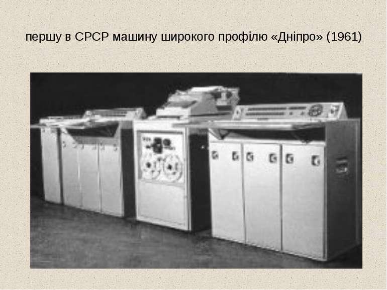 першу в СРСР машину широкого профілю «Дніпро» (1961)