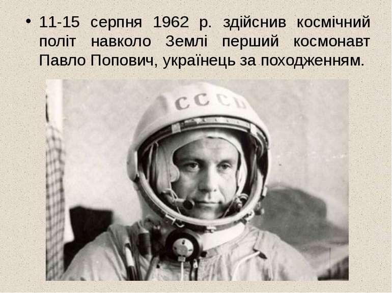 11-15 серпня 1962 р. здійснив космічний політ навколо Землі перший космонавт ...