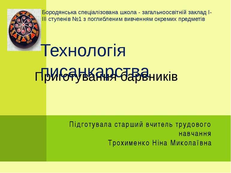Підготувала старший вчитель трудового навчання Трохименко Ніна Миколаївна Бор...