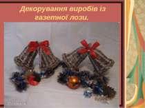 Декорування виробів із газетної лози.