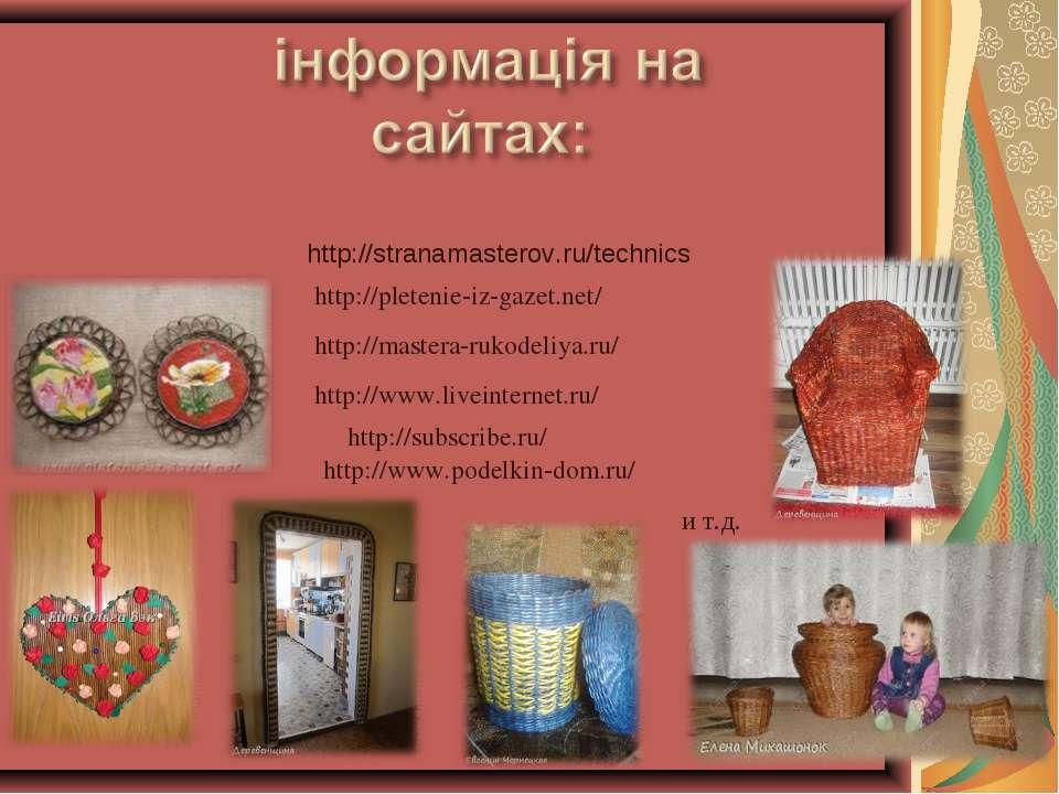 http://stranamasterov.ru/technics http://pletenie-iz-gazet.net/ http://master...