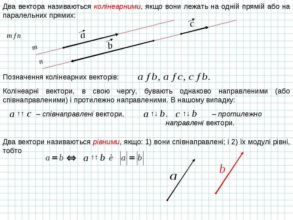 Два вектора називаються колінеарними, якщо вони лежать на одній прямій або на...
