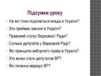 Підсумки уроку На які гілки поділяється влада в Україні? Хто приймає закони в...