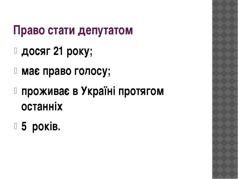 Право стати депутатом досяг 21 року; має право голосу; проживає в Україні про...