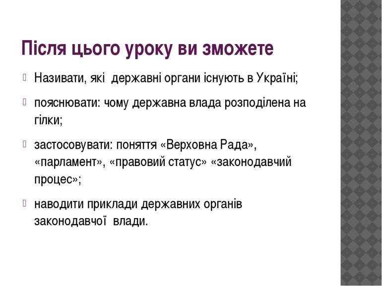 Після цього уроку ви зможете Називати, які державні органи існують в Україні;...