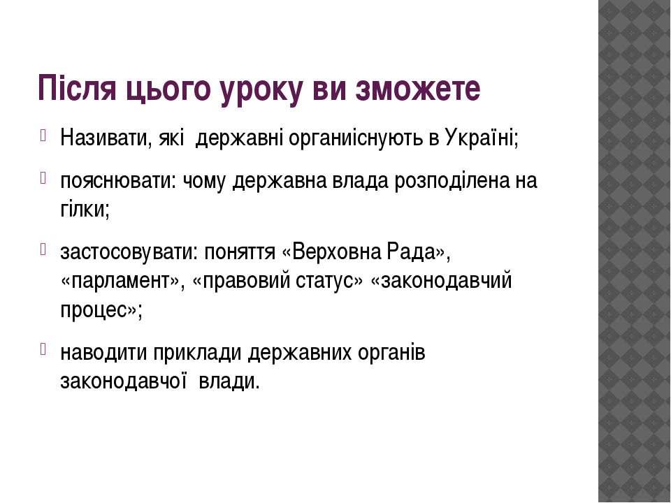 Після цього уроку ви зможете Називати, які державні органиіснують в Україні; ...