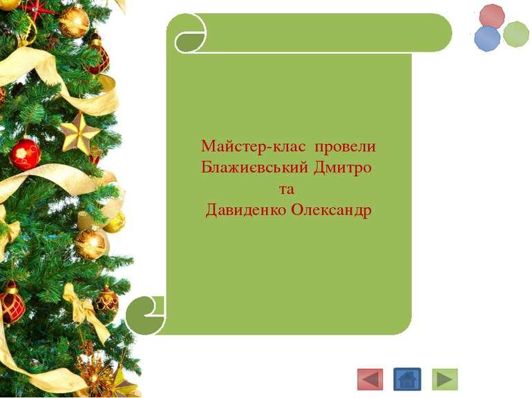 Майстер-клас провели Блажиєвський Дмитро та Давиденко Олександр