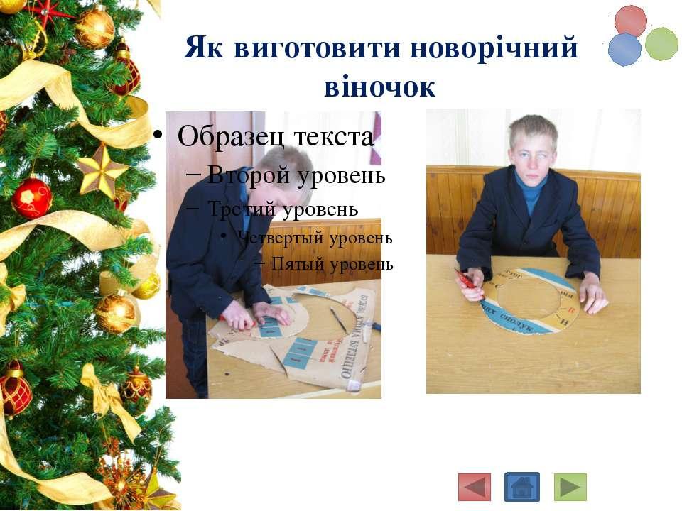 Як виготовити новорічний віночок