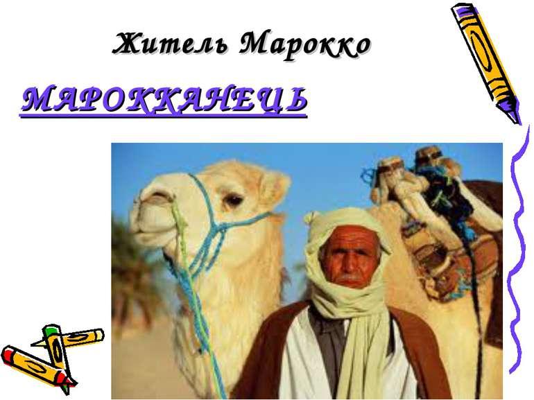 Житель Марокко МАРОККАНЕЦЬ