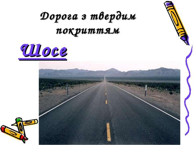 Дорога з твердим покриттям Шосе