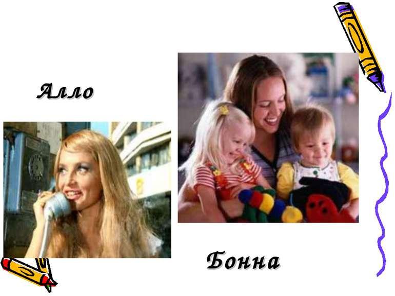 Алло Бонна