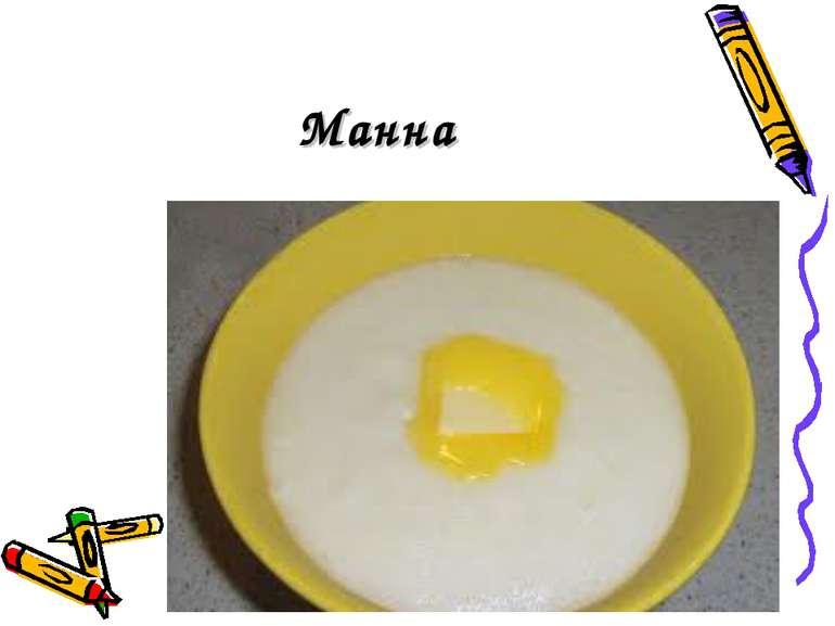 Манна