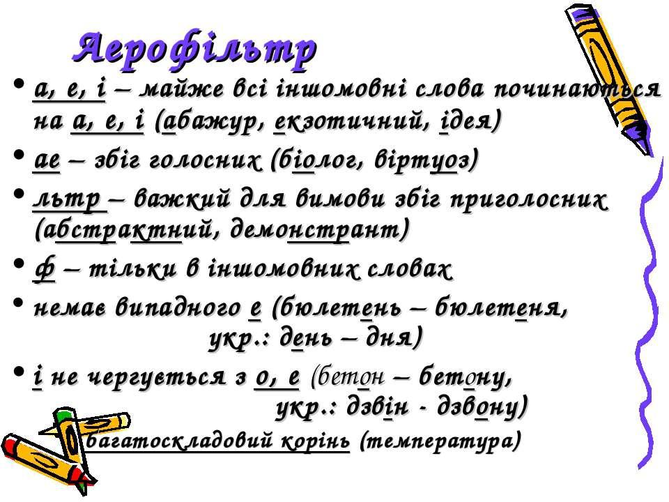 Аерофільтр а, е, і – майже всі іншомовні слова починаються на а, е, і (абажур...