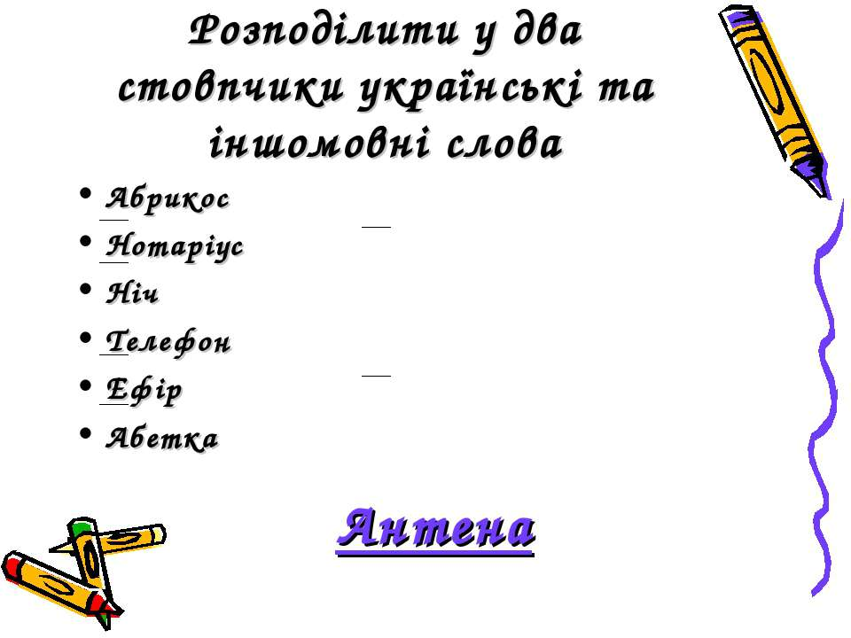Розподілити у два стовпчики українські та іншомовні слова Абрикос Нотаріус Ні...