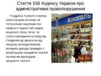 Стаття 156 Кодексу України про адміністративні правопорушення Роздрібна торгі...