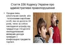 Стаття 156 Кодексу України про адміністративні правопорушення Продаж пива, ал...