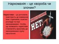 Наркоманія – це хвороба чи злочин? Наркотики – це речовини, пристрасть до вжи...
