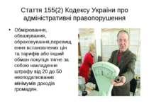 Стаття 155(2) Кодексу України про адміністративні правопорушення Обмірювання,...