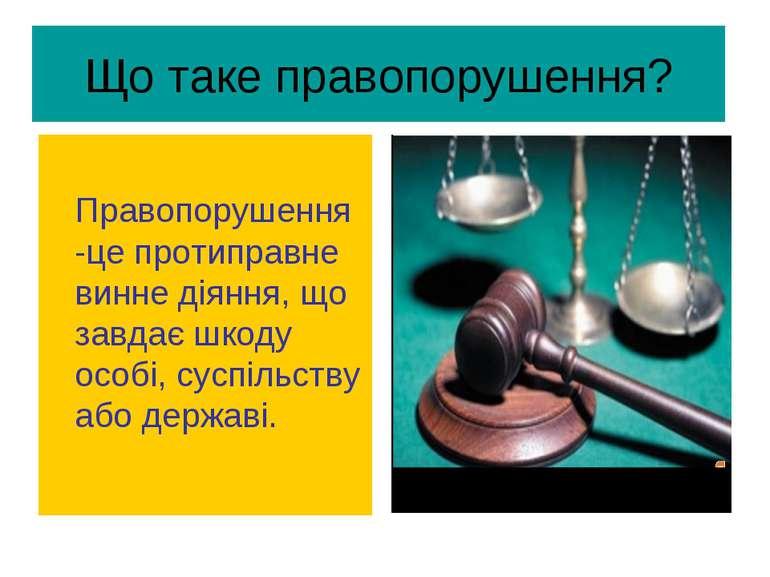 Що таке правопорушення? Правопорушення -це протиправне винне діяння, що завда...
