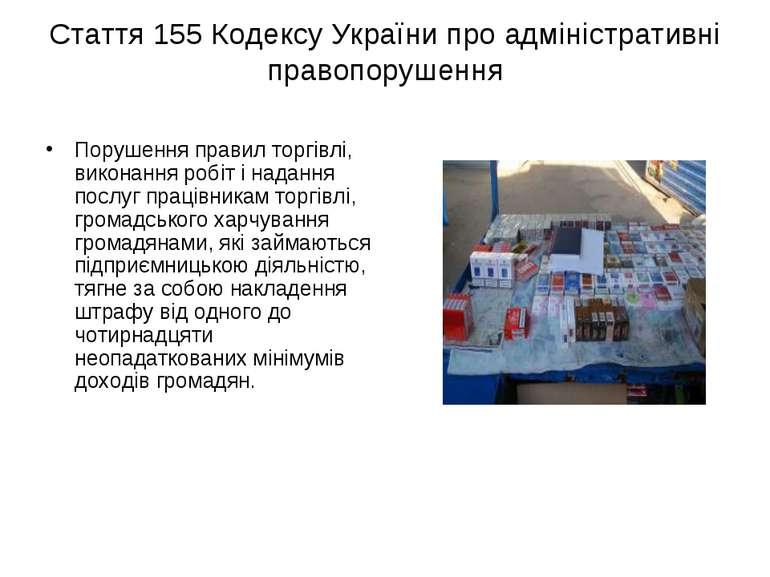 Стаття 155 Кодексу України про адміністративні правопорушення Порушення прави...