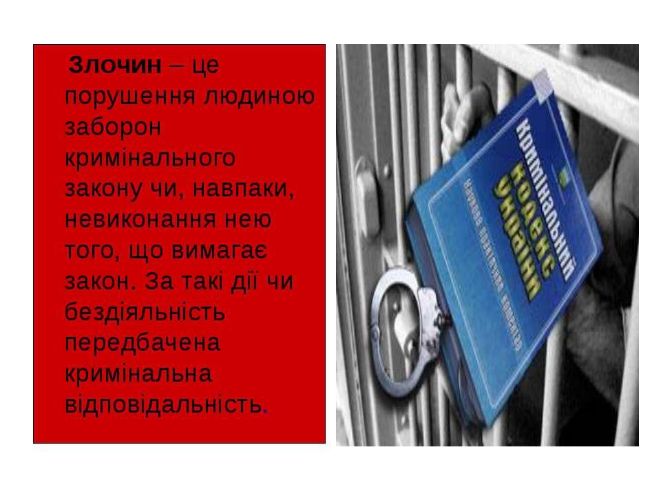 Злочин – це порушення людиною заборон кримінального закону чи, навпаки, невик...