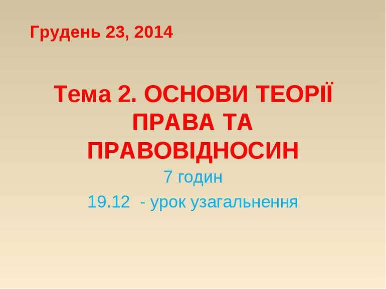 Тема 2. ОСНОВИ ТЕОРІЇ ПРАВА ТА ПРАВОВІДНОСИН 7 годин 19.12 - урок узагальнення *