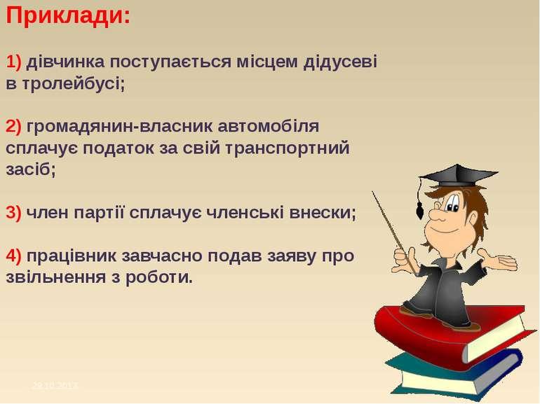 Приклади: 1) дівчинка поступається місцем дідусеві в тролейбусі; 2) громадяни...