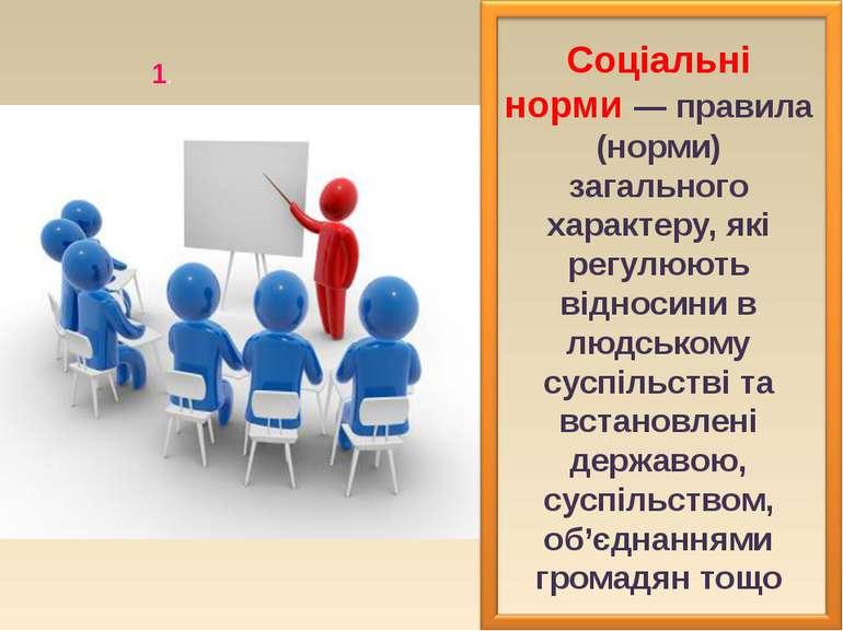 Соціальні норми — правила (норми) загального характеру, які регулюють відноси...