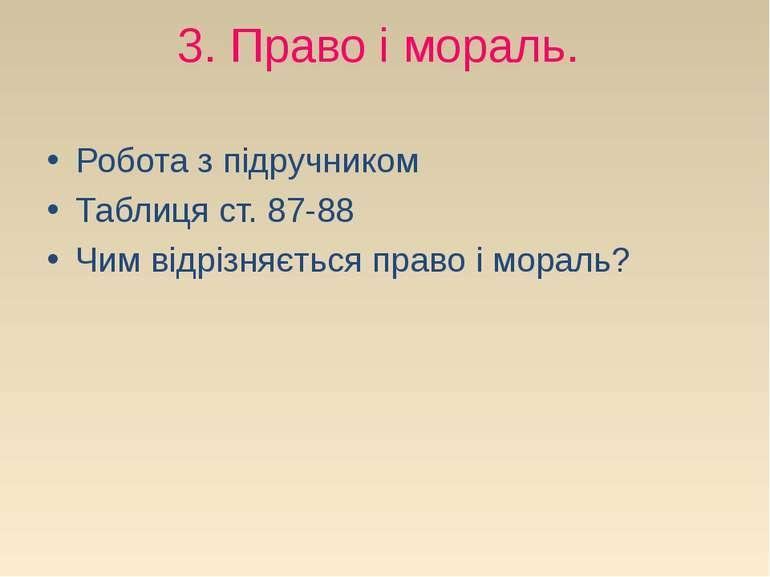 3. Право і мораль. Робота з підручником Таблиця ст. 87-88 Чим відрізняється п...