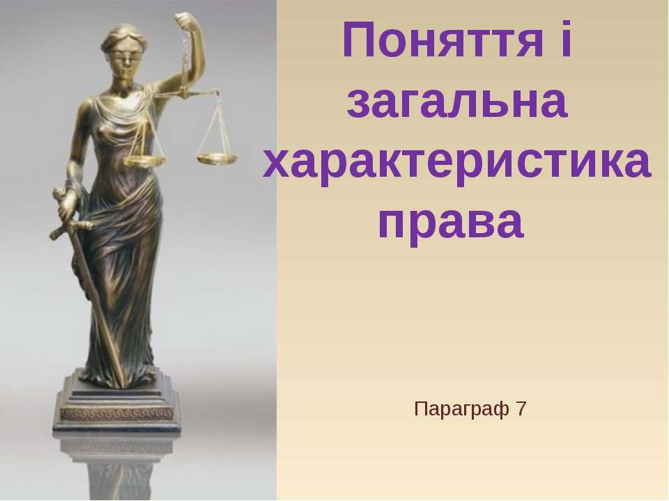Поняття і загальна характеристика права Параграф 7