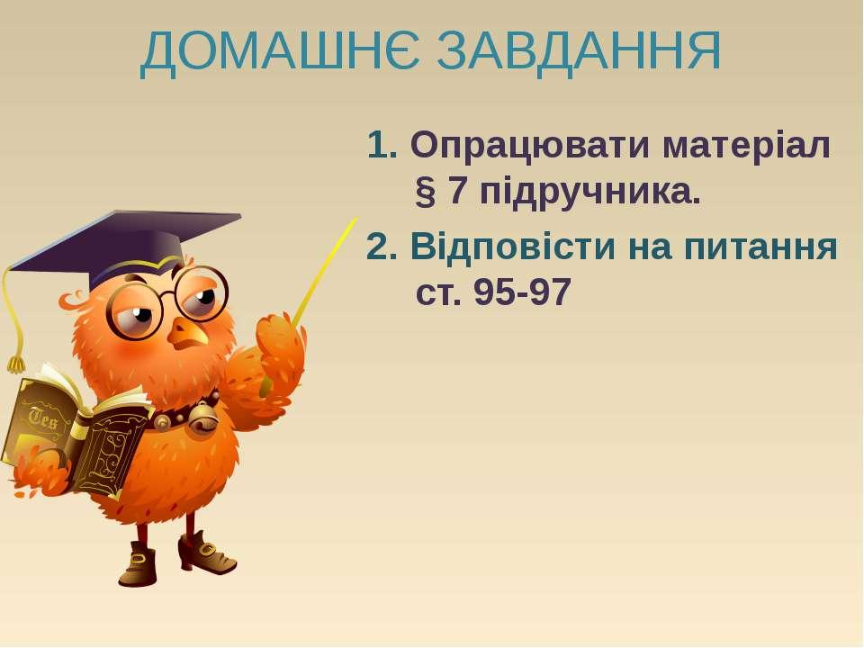 ДОМАШНЄ ЗАВДАННЯ 1. Опрацювати матеріал § 7 підручника. 2. Відповісти на пита...