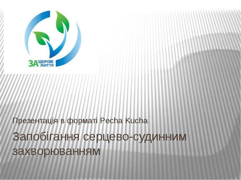 Запобігання серцево-судинним захворюванням Презентація в форматі Pecha Kucha