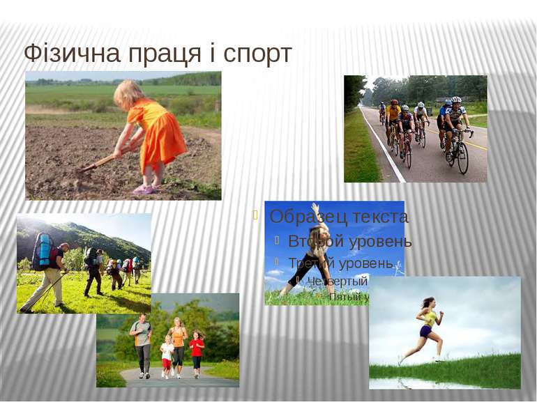 Фізична праця і спорт